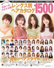 BEST HIT! 日本一のスタイル数 レングス別ヘアカタログ1500