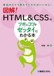 図解! HTML&CSSのツボとコツがゼッタイにわかる本