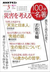 NHK 100分 de 名著100分de災害を考える2021年3月【リフロー版】