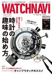 WATCH NAVI(ウォッチナビ) (4月号2021Spring)
