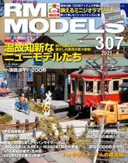 RM MODELS (アールエムモデルズ) 2021年4月号 Vol.307