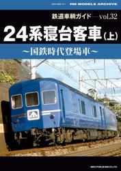 鉄道車輌ガイド Vol.32 24系寝台客車 (上)
