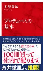 プロデュースの基本(インターナショナル新書)