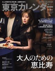 東京カレンダー (2021年4月号)