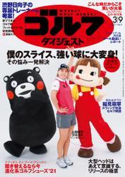 週刊ゴルフダイジェスト (2021年3月9日号)