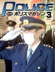 ポリスマガジン (2021年3月号)