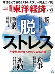 週刊東洋経済 (2021年2/27号)