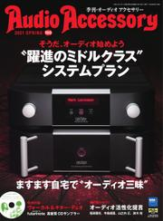 AudioAccessory(オーディオアクセサリー) (180号)
