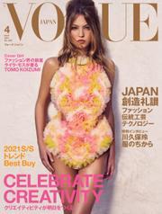 VOGUE JAPAN (ヴォーグ ジャパン)  (2021年4月号)
