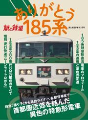 旅と鉄道 増刊 (2021年3月号)