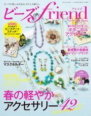 ビーズfriend(Vol.70)