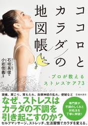 ココロとカラダの地図帳 プロが教えるストレスケア73(池田書店)
