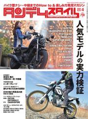 タンデムスタイル (No.227)