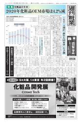 週刊粧業 (第3240号)