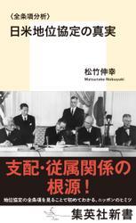 〈全条項分析〉日米地位協定の真実