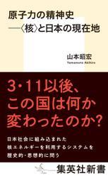 原子力の精神史 ――〈核〉と日本の現在地