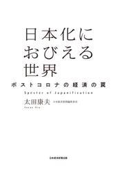 日本化におびえる世界 ポストコロナの経済の罠