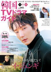 韓国TVドラマガイド vol.93