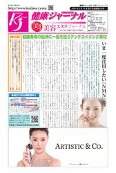 健康ジャーナル (419)