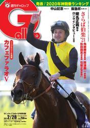 週刊Gallop(ギャロップ) (2021年2月28日号)