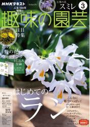 NHK 趣味の園芸 (2021年3月号)