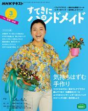 NHK すてきにハンドメイド (2021年3月号)