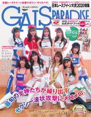 GALS PARADISE (日本レースクイーン大賞2020特集)