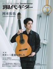 現代ギター (2021年3月号)