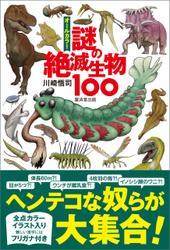 オールカラー 謎の絶滅生物100