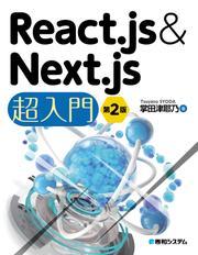 React.js&Next.js超入門 第2版