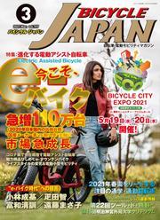BICYCLE JAPAN 2021年3月号
