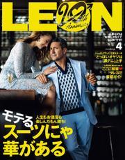 LEON(レオン) (2021年4月号)