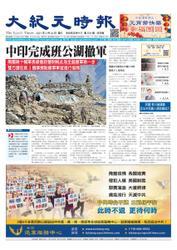 大紀元時報 中国語版 (2/24号)