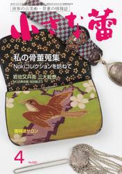 小さな蕾 (No.633)