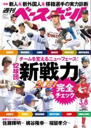 週刊ベースボール (2021年3/8号)
