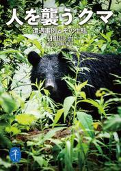 ヤマケイ文庫 人を襲うクマ―遭遇事例とその生態