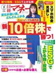 日経マネー (2021年4月号)