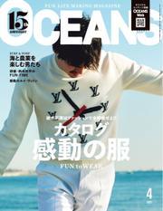 OCEANS(オーシャンズ) (2021年4月号)