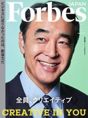 Forbes JAPAN(フォーブス ジャパン)  (2021年4月号)