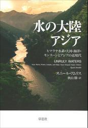 水の大陸アジア:ヒマラヤ水系・大河・海洋・モンスーンとアジアの近現代