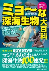 ミョ~な深海生物大百科