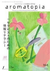 アロマトピア(aromatopia)  (No.164)