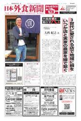 日本外食新聞 (2021/2/25号)