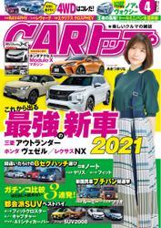 CARトップ(カートップ) (2021年4月号)