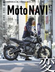 MOTO NAVI(モトナビ)  (No.111)