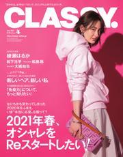 CLASSY.(クラッシィ) (2021年4月号)