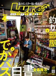 Lure magazine(ルアーマガジン) (2021年4月号)