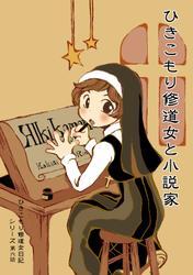 【分冊版】ひきこもり修道女日記