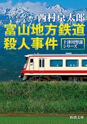 富山地方鉄道殺人事件(新潮文庫)