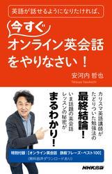英語が話せるようになりたければ、今すぐオンライン英会話をやりなさい!